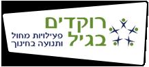 Levibargil.co.il Logo